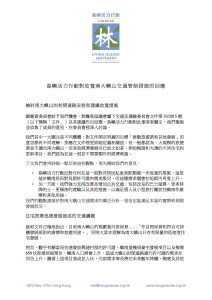 Response to TD re Lantau Roads by Living Islands Movement pg 1 chi